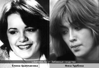 Елена Цыплакова и Ника Турбина