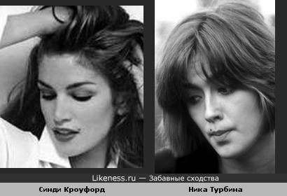 Синди Кроуфорд и Ника Турбина