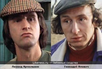 Актеры Леонид Ярмольник и Геннадий Ялович