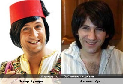Оскар Кучера и Авраам Руссо