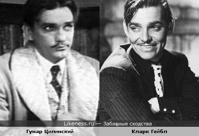 Актеры Гунар Цилинский и Кларк Гейбл