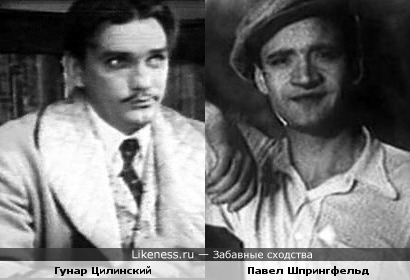 Актеры Гунар Цилинский и Павел Шпрингфельд