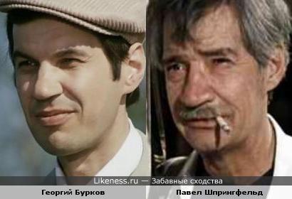Актеры Георгий Бурков и Павел Шпрингфельд