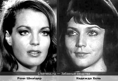 Актрисы Роми Шнайдер и Надежда Хиль