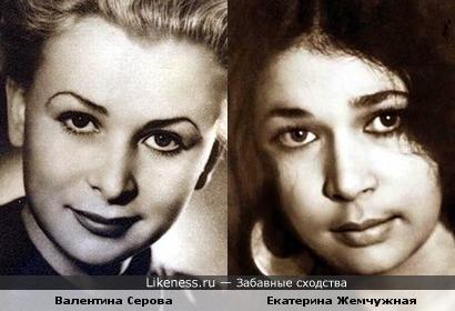 Актеры Валентина Серова и Екатерина Жемчужная