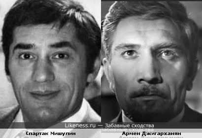 Актеры Спартак Мишулин и Армен Джигарханян