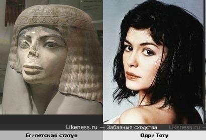 Одри Тоту напоминает египетскую статую