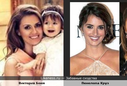 Виктория Боня и Пенелопа Круз