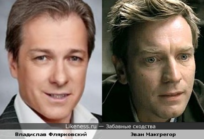 Владислав Флярковский и Эван Макгрегор