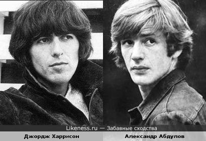 Джордж Харрисон и Александр Абдулов