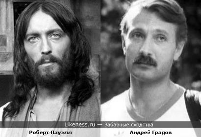 Актеры Роберт Пауэлл и Андрей Градов