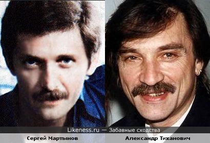 Сергей Мартынов и Александр Тиханович