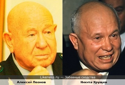 Космонавт Алексей Леонов и Никита Хрущев