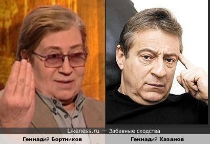 Геннадии Бортников и Хазанов