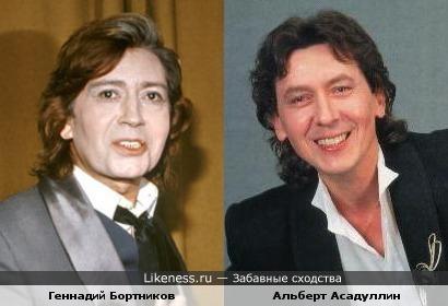 Геннадий Бортников и Альберт Асадуллин