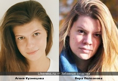Агния Кузнецова и Вера Полозкова
