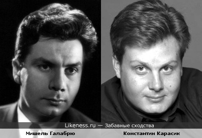 Актеры Мишель Галабрю и Константин Карасик