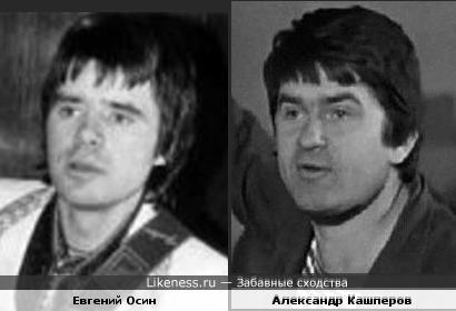 Евгений Осин и Александр Кашперов