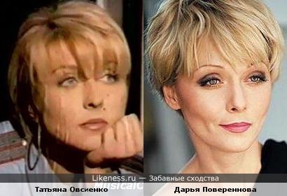 Татьяна Овсиенко и Дарья Повереннова