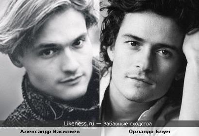 Александр Васильев и Орландо Блум