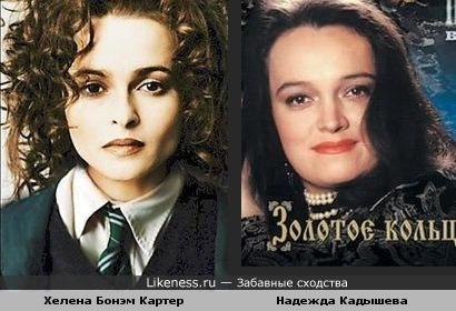 Хелена Бонэм Картер и Надежда Кадышева