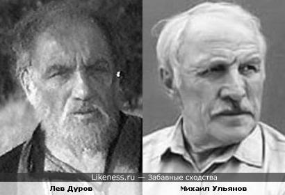 Актеры Лев Дуров и Михаил Ульянов