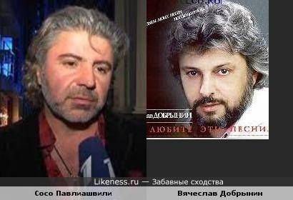Поющие сердца - Сосо Павлиашвили и Вячеслав Добрынин