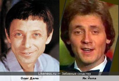 Олег Даль и Як Йола