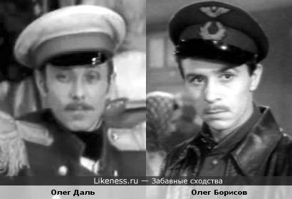 Два Олега - Даль и Борисов
