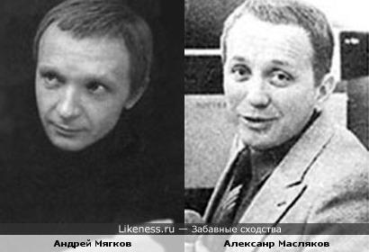 Андрей Мягков и Алексанр Масляков