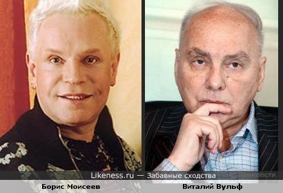Борис Моисеев и Виталий Вульф