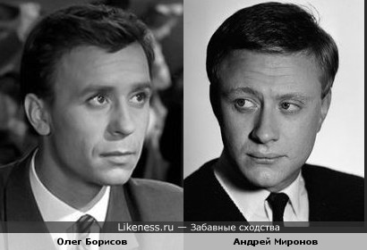 Актеры Олег Борисов и Андрей Миронов