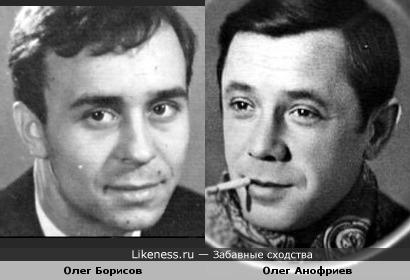 Два Олега - Борисов и Анофриев