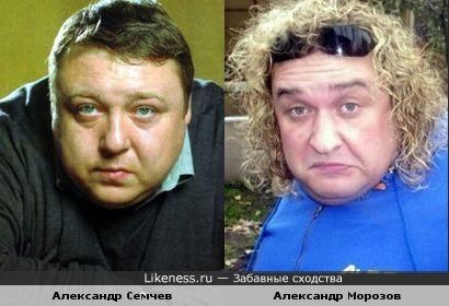 Александры Семчев и Александр Морозов