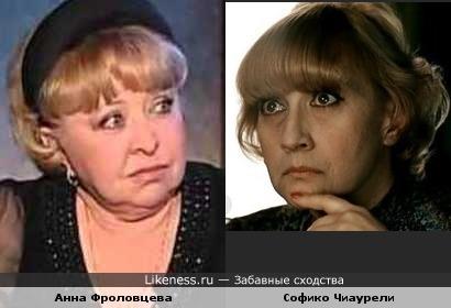 Актрисы Анна Фроловцева и Софико Чиаурели