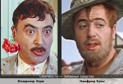 Владимир Этуш и Манфред Крюг