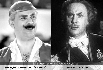 Актеры Владимир Володин (Иванов) и Михаил Жаров
