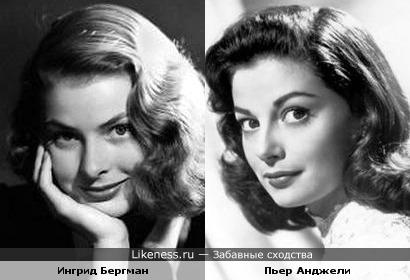 Актрисы Ингрид Бергман и Пьер Анджели