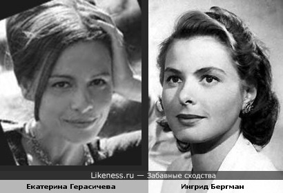 Екатерина Герасичева и Ингрид Бергман