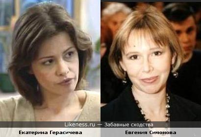 Екатерина Герасичева и Евгения Симонова