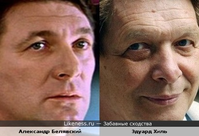 Александр Белявский и Эдуард Хиль