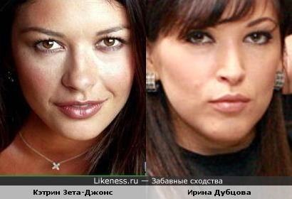 Кэтрин Зета-Джонс и Ирина Дубцова