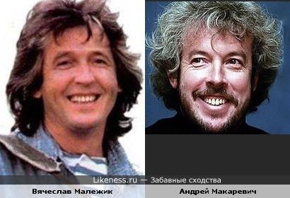 Музыканты Вячеслав Малежик и Андрей Макаревич