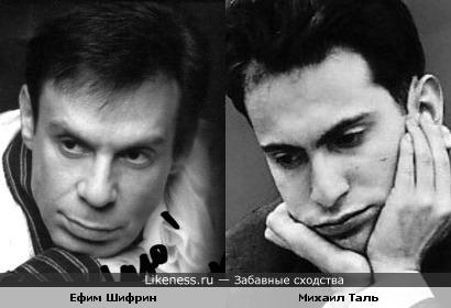 Ефим Шифрин и Михаил Таль