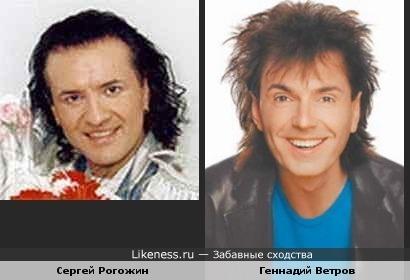 Сергей Рогожин и Геннадий Ветров