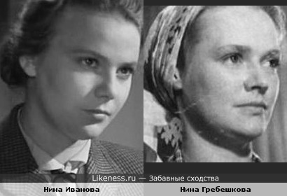 Нины Иванова и Гребешкова