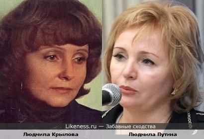 Людмила Крылова и Людмила Путина