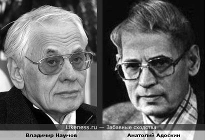 Владимир Наумов и Анатолий Адоскин