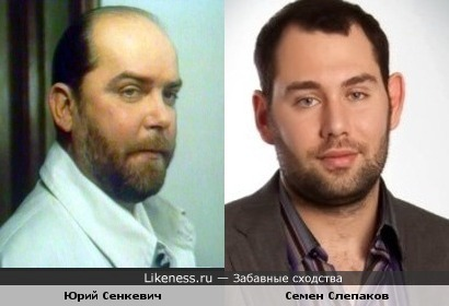 Юрий Сенкевич и Семен Слепаков
