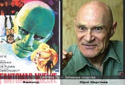 Фантомас и Юрий Шерстнёв